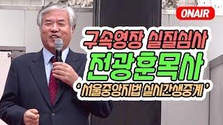 [실시간] 전광훈목사 구속영장 실질심사 구속반대 서울중앙지법 생중계