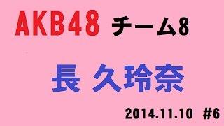 【AKB48】チーム8 握手会で長久玲奈がやりたい事.