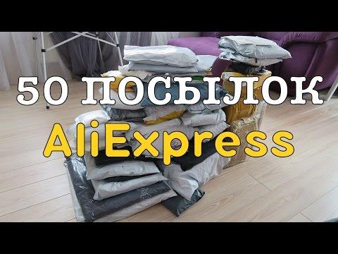 50 ПОСЫЛОК ИЗ КИТАЯ! AliExpress! ЖЕСТЬ!!1 РЕКОРД YOUTUBE!