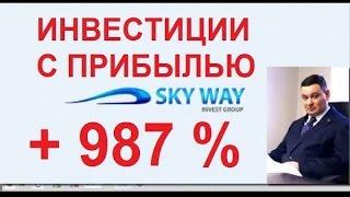 Куда выгодно вложить деньги. Мысли о подорожании акций SKY WAY.(, 2015-09-16T05:30:01.000Z)