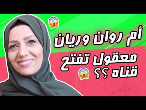 ام روان وريان معقول تفتح قناة Youtube