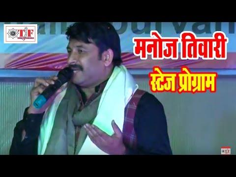 MANOJ TIWARI | New Bhojpuri Stage Program Delhi | मनोज तिवारी के इस गाने पे झूम उठा पूरा दिल्ली