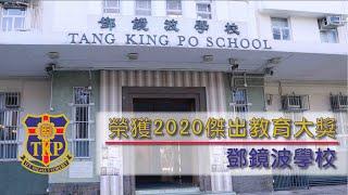 Publication Date: 2020-11-09 | Video Title: 榮獲2020傑出教育大獎 鄧鏡波學校