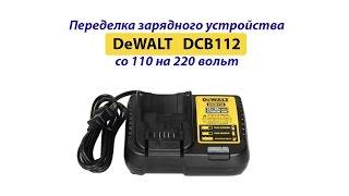 Переробка зарядного пристрою DeWALT DCB112 зі 110 Вольт на 220 Вольт. Докладне керівництво.