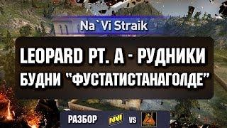 "Будни ""ФуСтатистаНаГолде"" #2 NaVi - Tornado, VOD Leopard Prot. A"