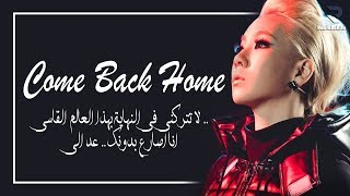 2ne1 - Come Back Home - Arabic Sub + النطق