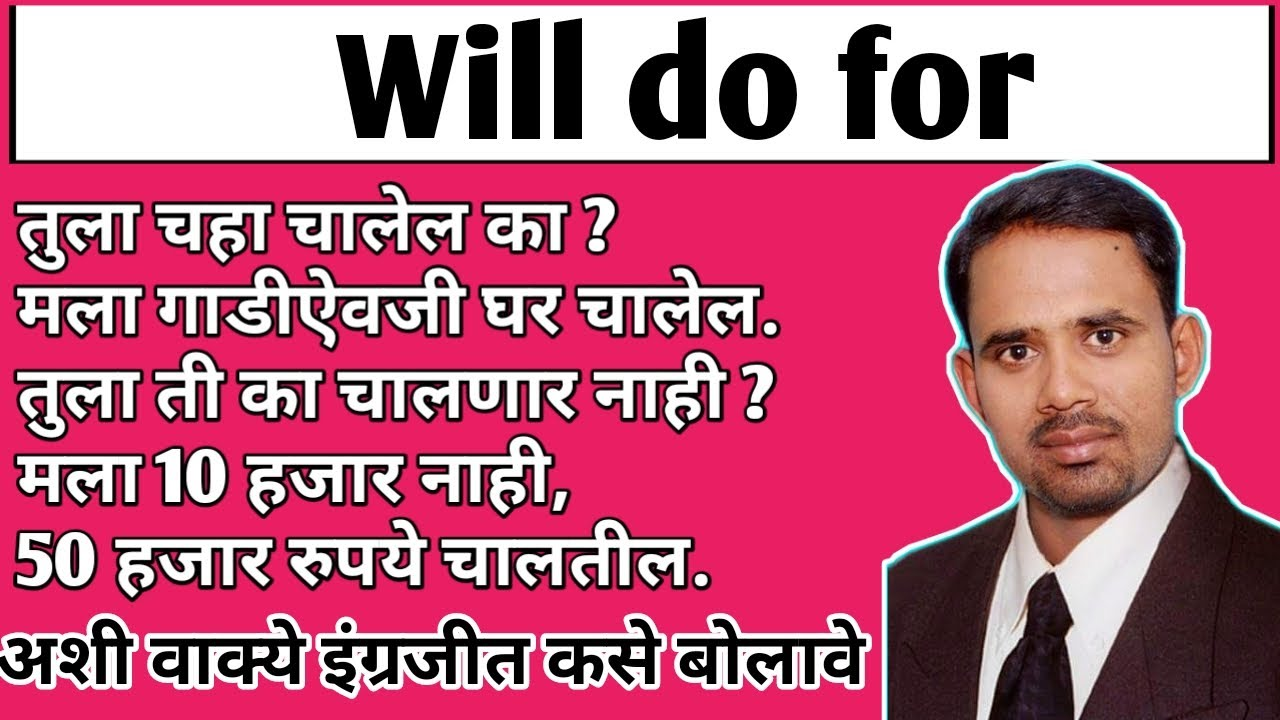 Will do for । Make your english more strong