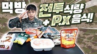 필!승!! 먹방을 하겠습니다! 전투식량+PX음식 모아왔닭!! [제이제이] 예비군 끝난 날 방송!