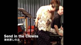 「Send in the clowns」 http://www16.plala.or.jp/jv-shinobu/