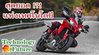 สุดยอดเทคโนโลยี !! แห่งความปลอดภัย ในรถมอเตอร์ไซด์ #Motorcycle Technology of Future
