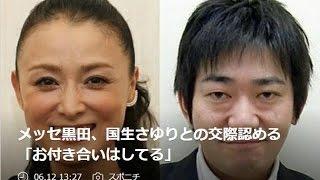 メッセ黒田、国生さゆりとの交際認める「お付き合いはしてる」 「メッセ...
