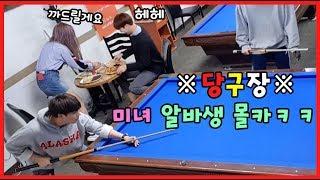 (hidden camera) billiard-room Beautiful Staff