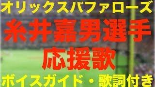 【高音質】糸井嘉男選手応援歌オリックスバファローズ(Yoshio Itoi OrixBuffaloes) thumbnail