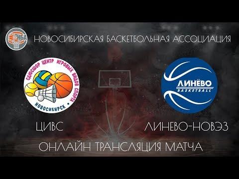 10.11.2018. НБА. ЦИВС - Линево-НОВЭЗ.