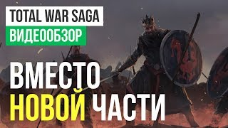 Обзор игры Total War Saga: Thrones of Britannia