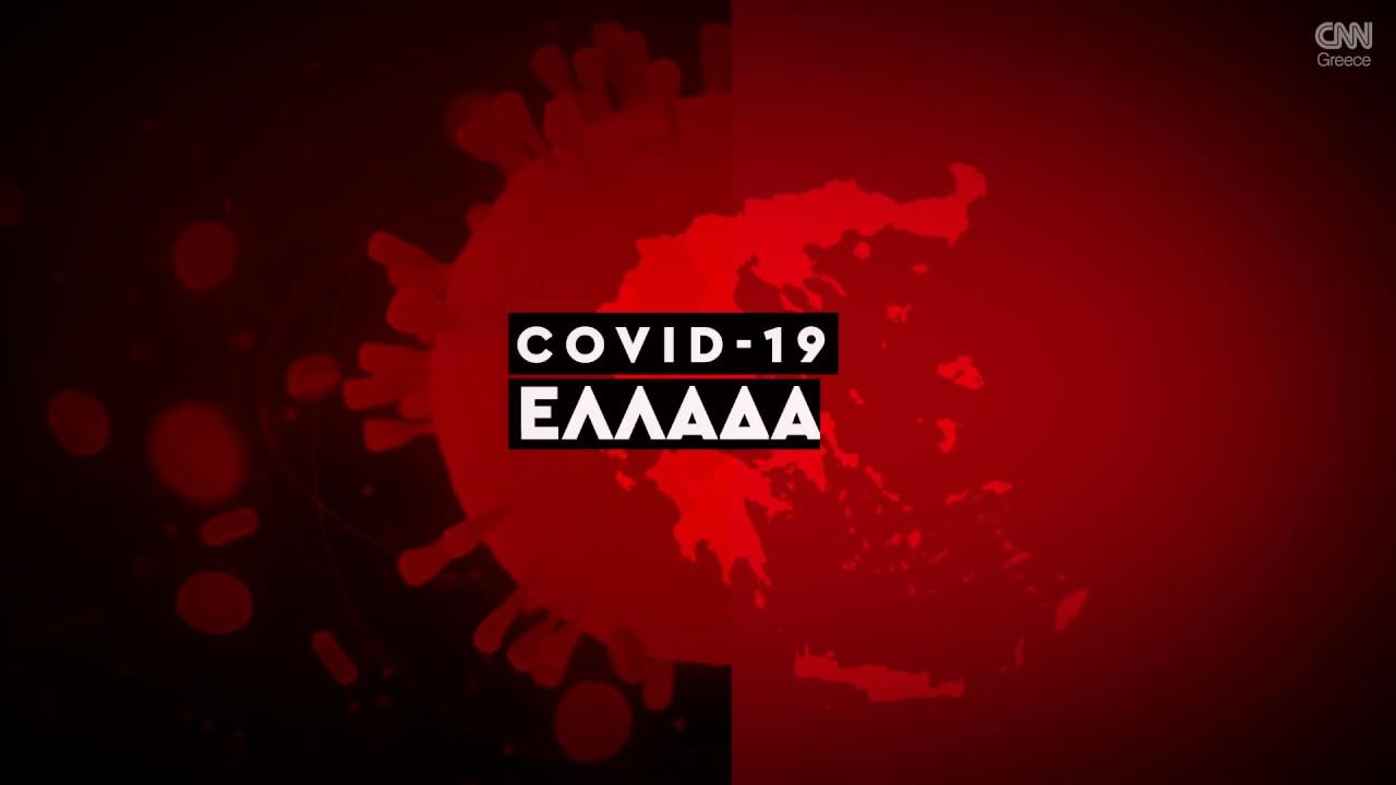 Κορωνοϊός: Η εξάπλωση του Covid 19 στην Ελλάδα με αριθμούς (2/7)
