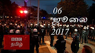 BBC Tamil TV News Bulletin 06-07-17 பிபிசி தமிழ் தொலைக்காட்சி செய்தியறிக்கை 06.07.2017