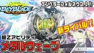 新シリーズ「超Z(チョウゼツ)」ベイ3機種目!! 新ライバルが使用する激...