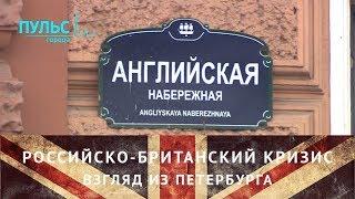 Российско-британский кризис. Взгляд из Петербурга