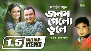 Jonom Gelo Bhule Shahin Khan ft Mishu Sabbir Aparna Ghosh Mp3 Song Download