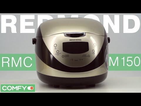 Redmond RMC-M150 - современная мультиварка с широкими возможностями - Видеодемонстрация...