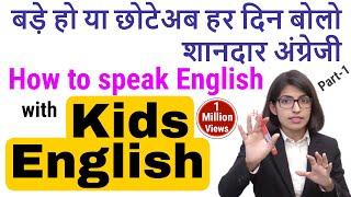 English WITH KIDS  |  PART 1  |   बच्चों के साथ अँग्रेजी कैसे बोलें  | Two-word sentences
