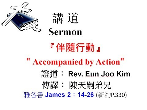 "『伴隨行動』  ""Accompanied by Action"""