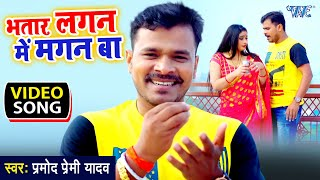 #प्रमोद प्रेमी यादव का यही गाना #2021 में बजेगा   भतार लगन में मगन बा   Bhojpuri Hit Song