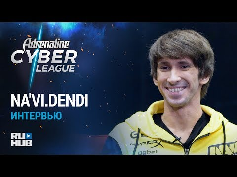видео: Интервью с na`vi.dendi @ adrenaline cyber league