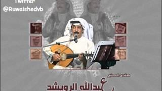 عبدالله الرويشد - حدادي مخالف