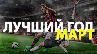 Лучший гол PES - FIFA за март