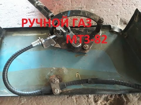 мТз-82 переделка ручного газ