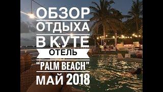 """Обзор отдыха в Куте (Бали). Hotel """"Palm beach resort""""/ Bali, may 2018"""