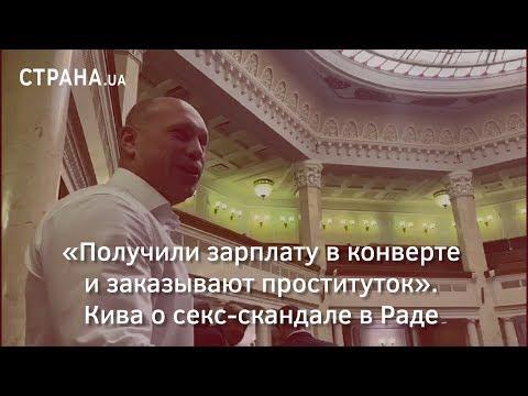 «Получили зарплату в конверте и заказывают проституток». Кива о секс-скандале в Раде| Страна.ua thumbnail