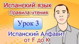 Испанский - Правила Чтения - Урок 3: Алфавит от F до K