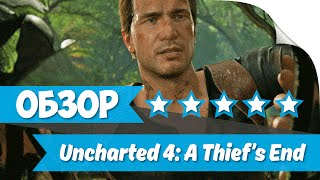 ► Обзор Uncharted 4: A Thief's End