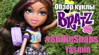 Обзор куклы Bratz 2015 #SelfieSnaps Yasmin (на русском языке)