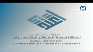 اعتدال يكشف زيف معلومات تخص عدد مؤيدي داعش في المملكة