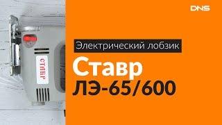 Розпакування електричного лобзика Ставр ЛЕ-65/600 / Unboxing Ставр ЛЕ-65/600