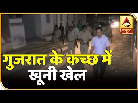 6 Dead In A Clash Between Two Groups In Gujarat's Kutch | ABP News