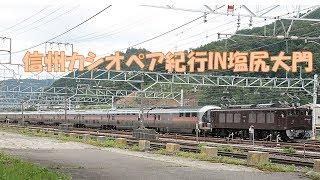 説明 列車番号 9011レ 列車名 信州カシオペア紀行 牽引機 EF64-37号機(...