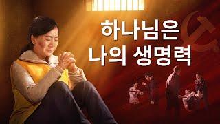 전능하신 하나님 교회 체험박해 단편영화 <하나님은 나의 힘>