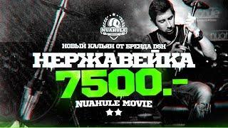 новый Российский кальян из нержавейки за 7500 рублей! DSH