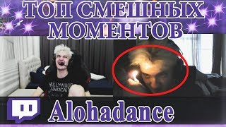 ПОДБОРКА СМЕШНЫХ МОМЕНТОВ С АЛОХОЙ ( ALOHADANCE ) НА ТВИЧЕ #2