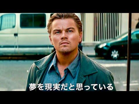 映画『TENET テネット』×『インセプション』コンボ予告