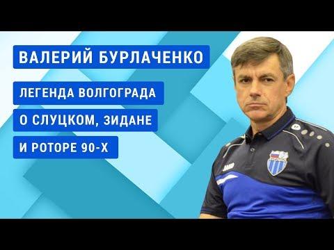 Валерий Бурлаченко - легенда Волгограда! О Слуцком, Зидане и Роторе 90-х