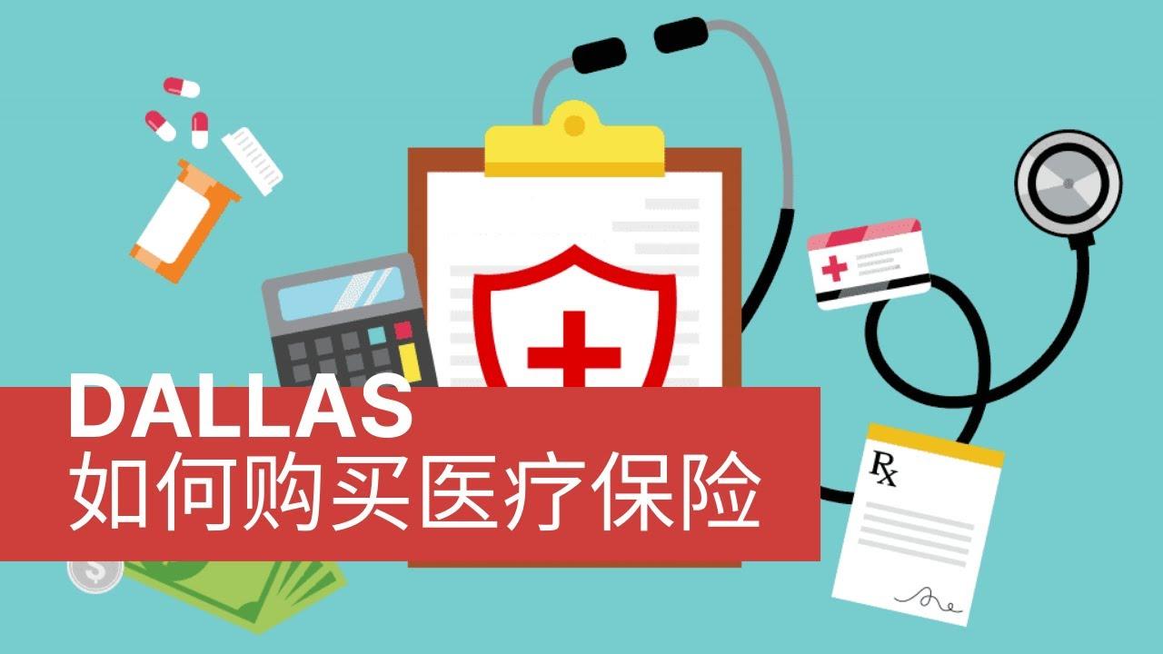 家庭或个人如何在达拉斯购买医疗保险 美国房产 美国购房 达拉斯房产 达拉斯购房