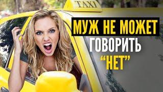 Муж не может говорить НЕТ! Пассажирка в такси / ТИХИЙ