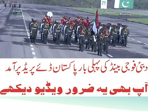 Uae Army Band 1st Time performance Pakistan Day  Parade 23 March 2018