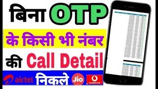How to get on any mobile number or phone number call details using